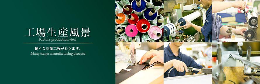 工場生産風景 様々な生産工程があります