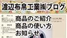 渡邊布帛ブログ